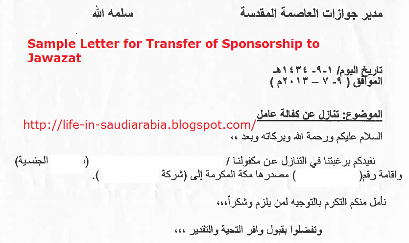 Best Sample Letter Sample Letters For Transfer Of Sponsorship Life In Saudi
