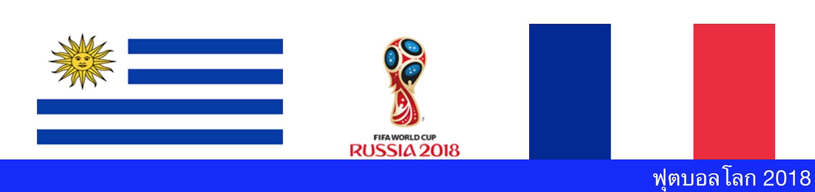 ดูบอลสด วิเคราะห์บอล ฟุตบอลโลก ระหว่าง อุรุกวัย vs ฝรั่งเศส