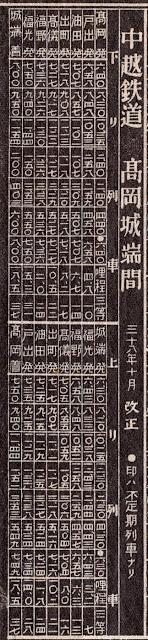 明治38年時刻表 中越鉄道 高岡城端間