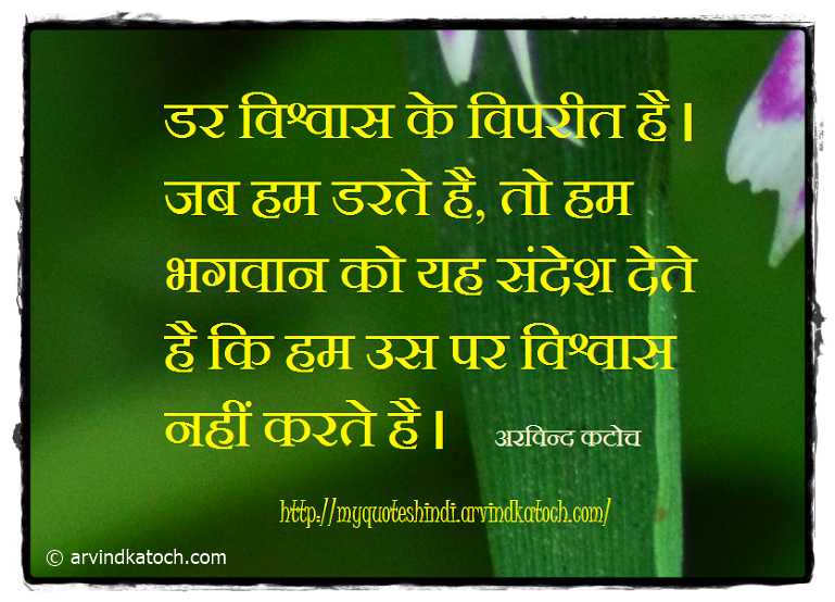 My Hindi Quote Fear Is The Opposite Of Faith डर वशवस