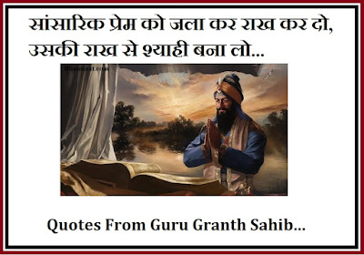 Blessing Quotes From Guru Granth Sahib in Hindi and English