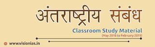 Vision IAS अंतरराष्ट्रीय संबंध Classroom Study Material PT 2019 पीडीऍफ़ डाउनलोड हिंदी में