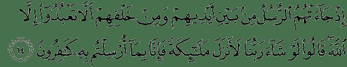 Surat Fushshilat ayat 14