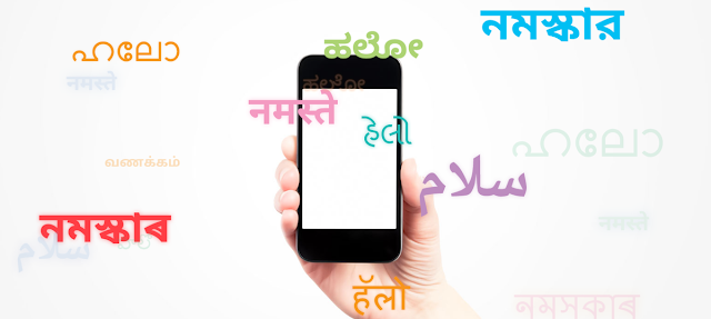 Indian languages keyboard in smartphone is Coming in July