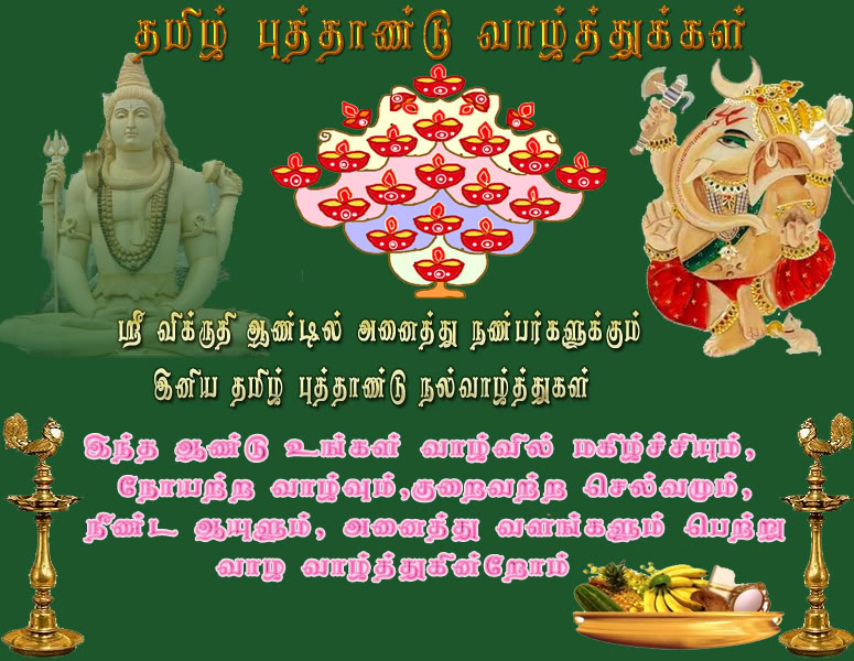 Latest best fresh Tamil new year wishes greetings 2012 ...