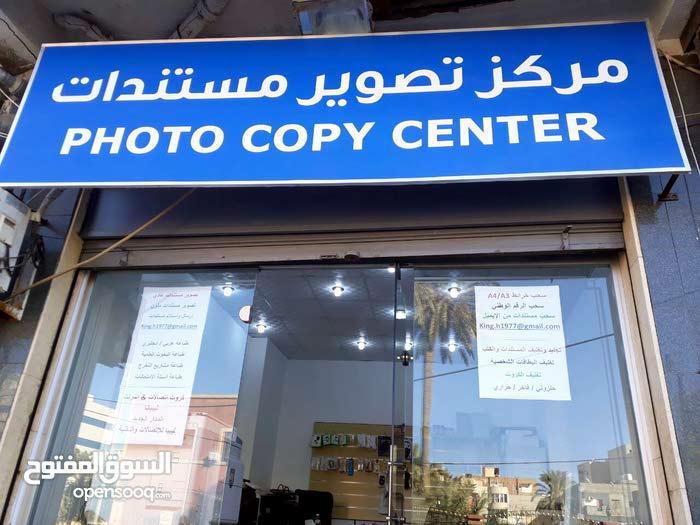 دراسة جدوى فكرة مشروع مكتب خدمات عامة فى مصر 2021