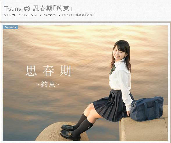 top Tt-Cutel 2012-09-28 No.267 Tsuna #9 思春期「約束」[158P45.5MB] 1501d