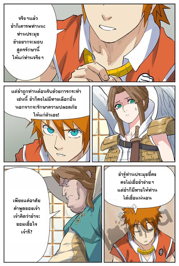 Tales of Demons and Gods ตอนที่ 153.5 หน้า 9