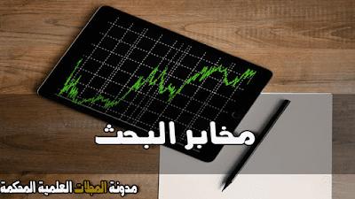 مخابر البحث في الجزائر الانشاء و التنظيم و سيرورة العمل