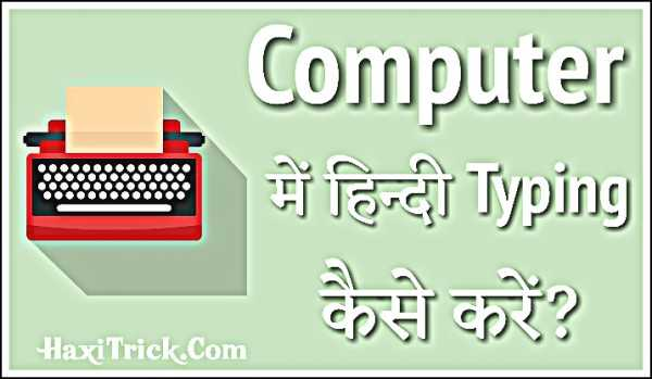 Computer Me Hindi Typing Kaise Kare Google Input Tool Download
