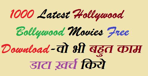 1000 Latest Hollywood Bollywood Movies Free Download-वो भी बहुत काम डाटा ख़र्च किये