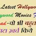 1000 Latest Hollywood Bollywood Movies Free Download-वो भी बहुत कम डाटा ख़र्च किये