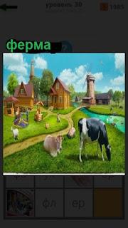1100 слов пасется скотина на ферме и пастбище 30 уровень