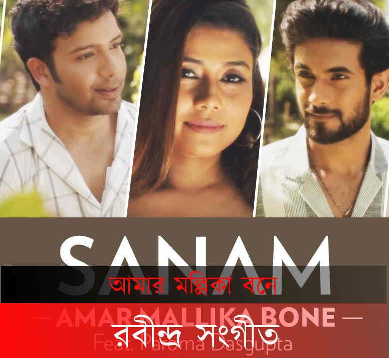 Amar Mallika Bone - Sanam - Song Lyrics meaning