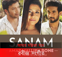 amar-mallika-bone-lyrics-by-rabindra-sangeet