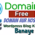 Free Domain With Hosting Ke Sath Wordpress Par Blog Kaise Banaye