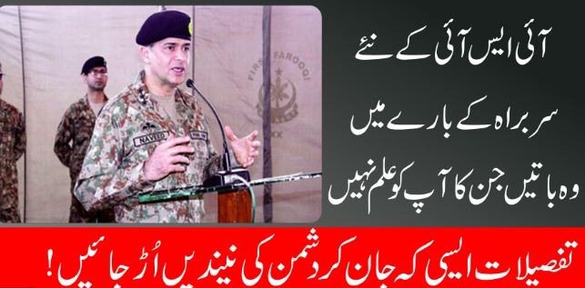 URDU NEWS, New isi chief, Pakistan Army, facts about new army chief, new isi chief naveed mukhtar, PAKISTAN,