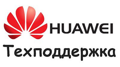 Техподдержка Huawei и Honor