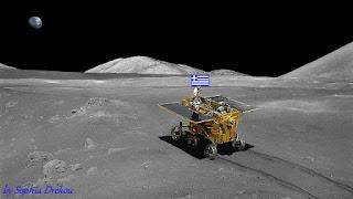 Hellas to the Moon: Η Ελλάδα στη Σελήνη το 2022 !!!