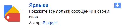 """Гаджет """"Ярлыки"""""""