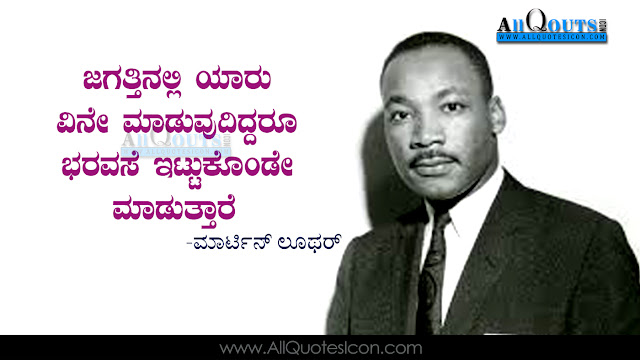 Best-Martin-Luther-King-Kannada-quotes-Whatsapp-Pictures-Facebook-HD-Wallpapers-images-inspiration-life-motivation-thoughts-sayings-free