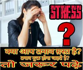 गर्लफ्रेंड या बॉयफ्रेंड ना होने से भी हो सकता है तनाव