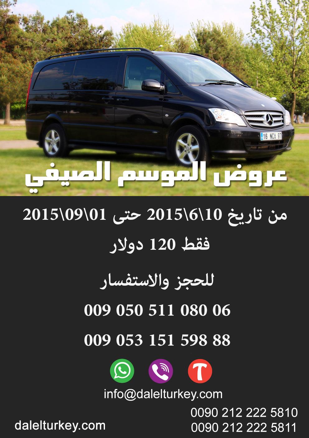 ارخص اسعار السيارات في تركيا دليل شركة poster2.jpg