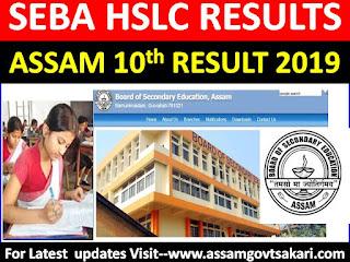 SEBA HSLC Result 2019