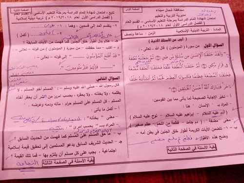امتحان التربية الاسلامية للصف الثالث الاعدادى ترم أول 2019 محافظة شمال سيناء