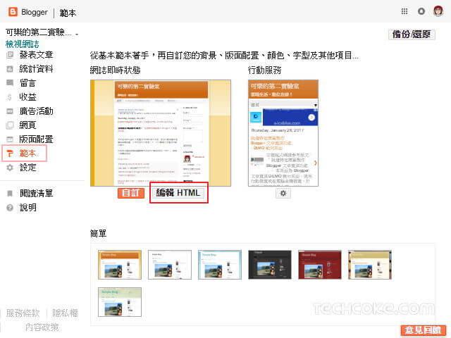 Blogger 靜態網頁建立聯絡表單 RWD 網站也適用_201