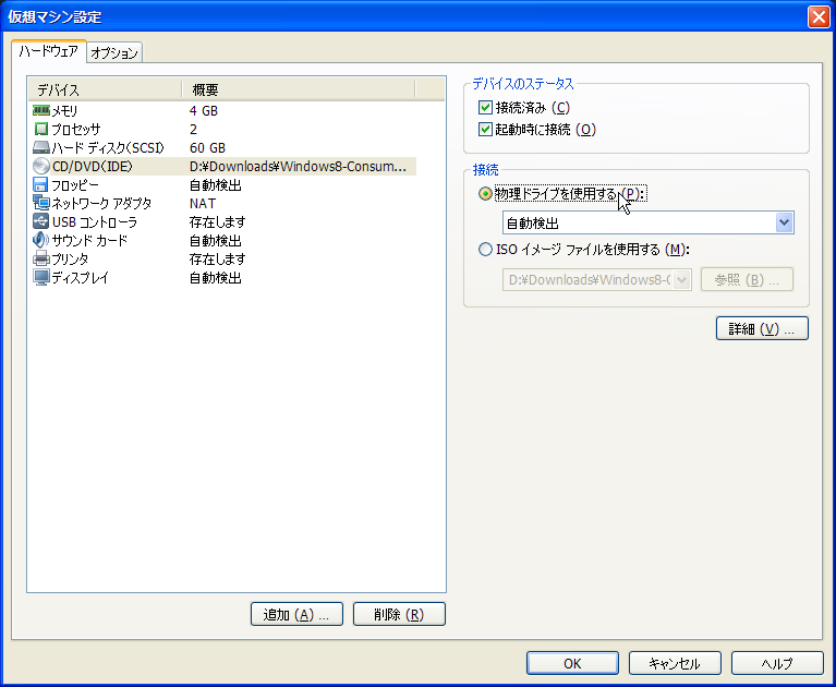 Windows 8 Consumer PreviewをVMware Playerで試す 1 -28