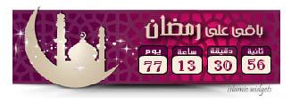 كم باقى على رمضان