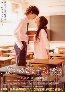 Sinopsis / Trailer Movie Jepang : I Give My First Love to You/ Boku no Hatsukoi wo Kimi ni Sasagu ( 僕の初恋をキミに捧ぐ )