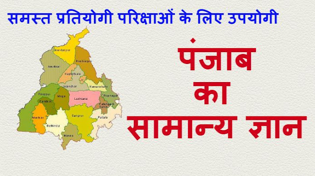 Punjab General Knowledge - Punjab Samanya Gyan in Hindi