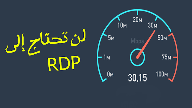 قل وداعا لبطىء الأنترنت ، احصل الآن على سرعة انترنت كبيرة جدا وبدون الحاجة إلى RDP