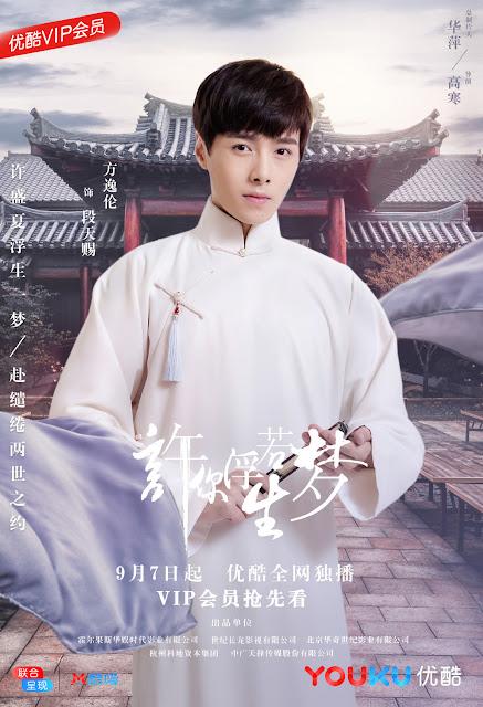 Granting You a Dreamlike Life  Alen Fang Yilun