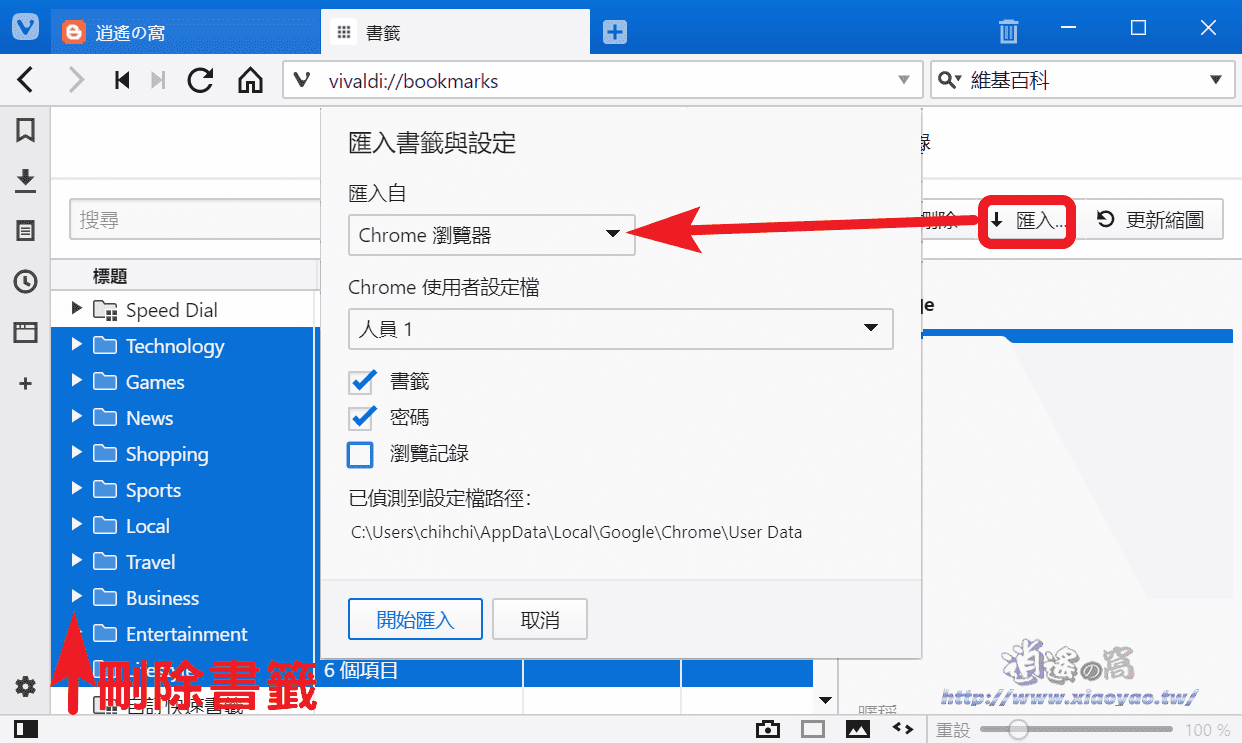 Vivaldi瀏覽器