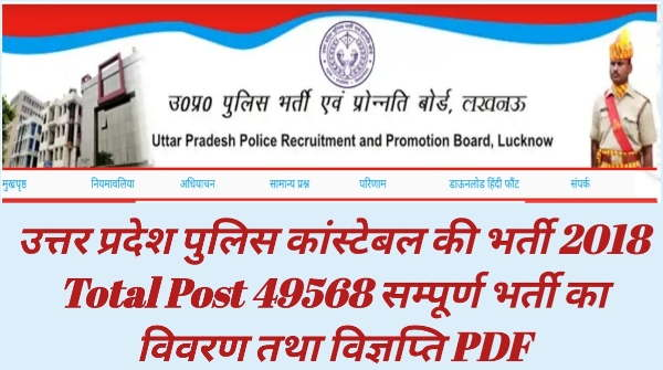 UP Constable Recruitment 2018- (November) Total Post 49568 Complete Notification PDF | up constable recruitment 2018