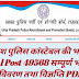 UP Constable Recruitment 2018- 2019 Total Post 49568 Complete Notification PDF