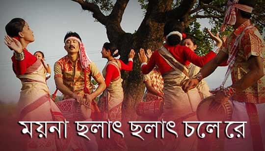 Moyna Cholat Cholat Chole Re Bangla Folk Song Lyrics