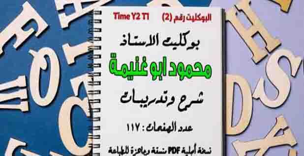 تحميل بوكليت الاستاذ محمود ابو غنيمة في منهج Time For English للصف الثاني الابتدائي الترم الأول 2019