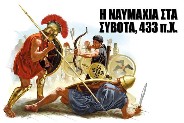 ΙΣΤΟΡΙΚΑ και .... ΑΝΙΣΤΟΡΗΤΑ ερωτήματα Στον όρμο της Ηγουμενίτσας τα αρχαία Σύβοτα (;) Του ΑΛΚΗ ΦΑΤΣΙΟΥ Δικηγόρου