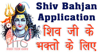 Shiv Ji Ke Bhajan and Shiv Katha MP3 Application