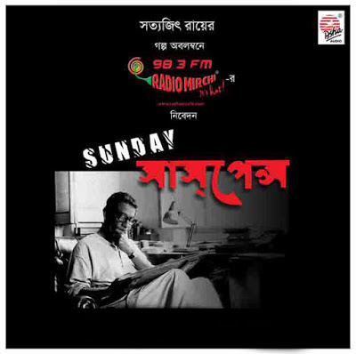 sunday suspense, bengali mp3 sunday suspense, sunday suspense 2016, sunday suspense download, Sunday suspense free download, sunday suspense new, sunday suspense mp3, radio mirchi sunday suspense, sunday suspense bhoot special, sunday suspense all episodes, sunday suspense new episodes, new sunday suspense, sunday suspense feluda, sunday suspense feluda series, sunday suspense byomkesh bakshi, sunday suspense new episodes 2016, latest sunday suspense, sunday suspense Bengali, webmusic bengali sunday suspense, sunday suspense mp3 download, sunday suspense mp3 free download, sunday suspense online, sunday suspense satyajit ray, sunday suspense bhoot special 2011, webmusic sunday suspense, audio story, audio books, free audio books, audiobook, free audio books online, audio books for kids, audio books online, free audible books, children's audio books, kids story books, audio books free online listen, books on tape, free audio books for kids, free books for kids, talking books, best audiobooks, audiobooks free, reading books for kids, free online audiobooks, books on tape free, kids books online, children story books, good audio books, audio story books, audio stories for kids, sunday suspense feluda sunday suspense sadashib byomkesh bakshi saradindu bandopadhyay professor shonku taranath tantrik sherlock holmes syed mustafa siraj sunday suspense horror sunday suspense kalratri tarini khuro sunday suspense new golpo satyajit ray sunday suspense old chander pahar sunday suspense mir detective story kiriti special sunday suspense video sunday suspense shikar story audio hindi audio story of my life audio story bengali audio kahani audio story english audio story books audio stories for children audio store bengali audio story feluda bengali story book new audio story midnight horror station bengali audio books sunday suspense 2017 audio love story english hot audio audio story urdu sunday suspense bhoot special indian audio audio story books audio store audio songs mp3 love story audio hot audio audio kahani hindi audio story in hindi hindi love story. Sunday Suspense,Sunday Suspense Download, Sunday Suspense Listen Online, All Other Bengali Audio Stories Download, Audio Story Online Available in This Blog Audio Story India. Sunday Suspense Radio MIrchi, Bhoot 91.9 Friends FM, Kuasha ABC Radio, Sunday Suspense Webmusic