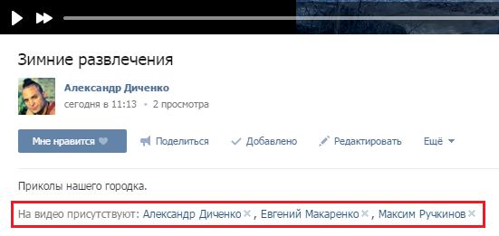 Ссылки на друзей под видеозаписью Вконтакте