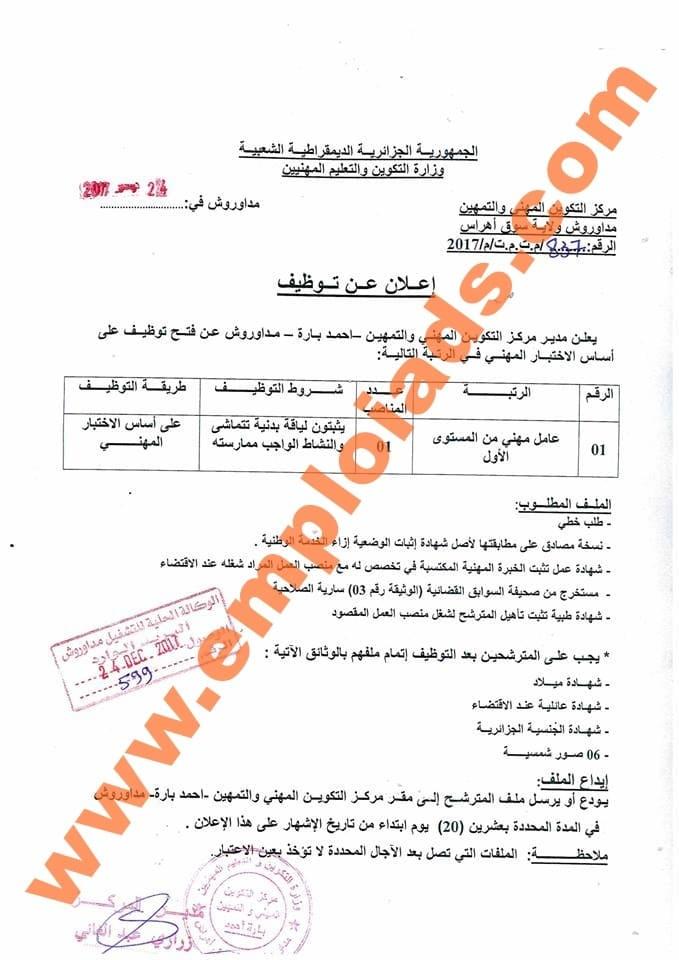 اعلان مسابقة توظيف بمركز التكوين المهني والتمهين احمد بارة مداوروش ولاية سوق اهراس ديسمبر 2017