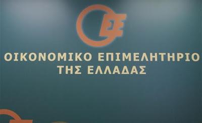 Οικονομικό Επιμελητήριο: Επιμορφωτικό σεμινάριο στα Ιωάννινα και στην Ηγουμενίτσα