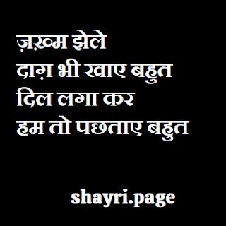 Zakham Jhele Daag Bhi Khaaye - Love shayari Urdu