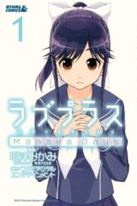 LovePlus: Manaka Days