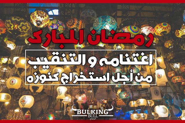 شهر رمضان المبارك: اغتنامه و التنقيب من أجل استخراج كنوزه!